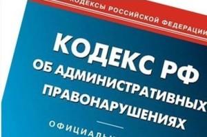 Специальная оценка условий труда в КоАП ст. 5.27.1
