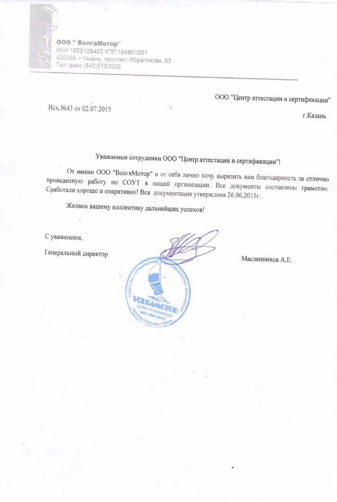 Отзыв Волга-Мотор
