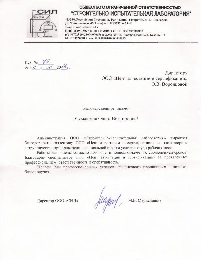 Отзыв о специальной оценке условий труда ООО СИЛ