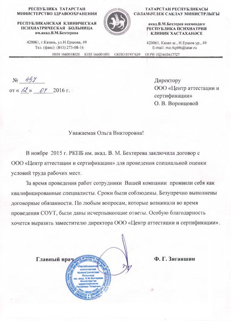 Отзыв специальной оценке условий труда РКПБ им Бехтерева (Казань)