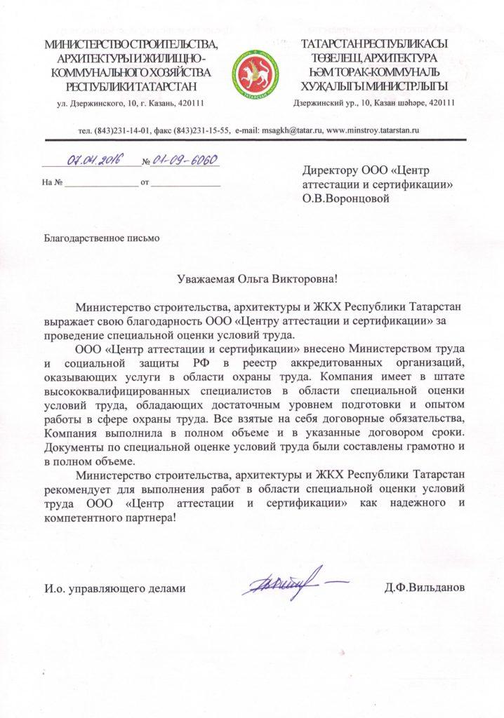 Отзыв специальной оценки условий труда Минстрой Республики Татарстан (Казань)