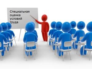 Спецоценка условий труда для малых предприятий в 2015 году штрафы