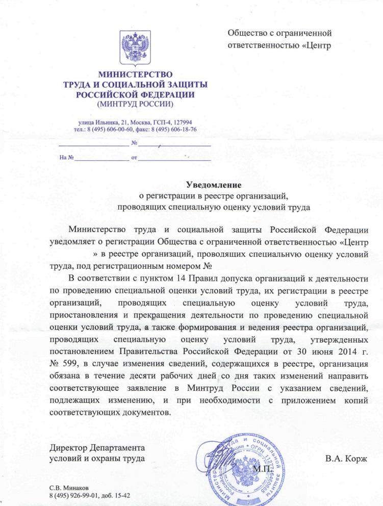 Аккредитация лаборатории специальной оценке условий труда (СОУТ)