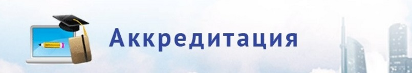Аккредитация лаборатории спецоценки (СОУТ)