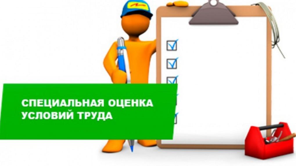 Оказание услуг по специальной оценке условий труда (СОУТ)