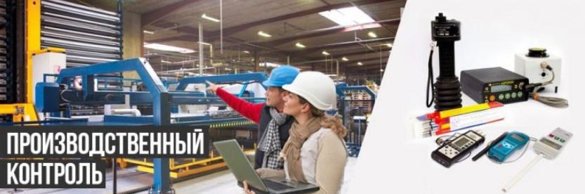 Организация и проведение производственного контроля на предприятии
