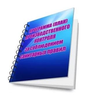 Разработка программы производственного контроля предприятия