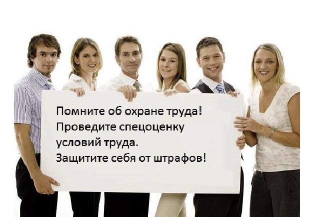 СОУТ охрана труда и специальная оценка условий труда