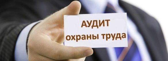 Аудит охраны труда организации