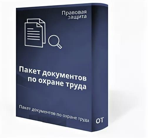 Разработка документов по охране труда Казань