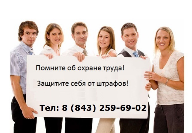 Разработка документов по охране труда Казань Татарстан