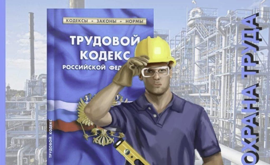 Разработка документов по охране труда в Казани