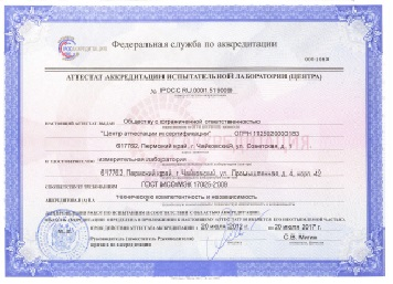 аккредитованные организации проводящие специальную оценку условий труда (СОУТ)