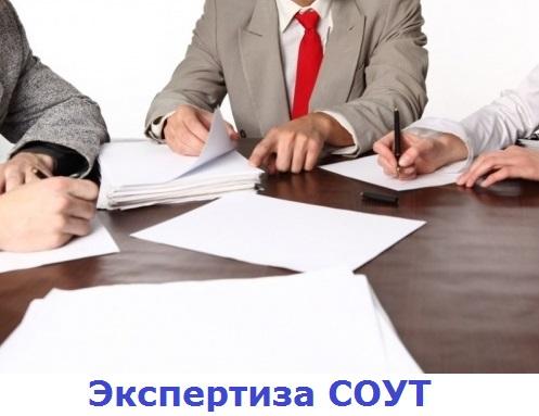 Специальная оценка условий труда центр качества