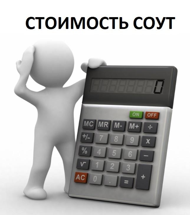 Специальная оценка условий труда стоимость 1 рабочего места